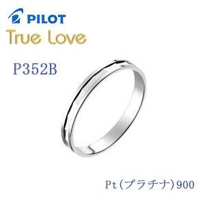 セール 登場から人気沸騰 結婚指輪 マリッジリング PILOT(True Love) P352B Love)【送料無料】ブライダルセール PILOT(True (e-宝石屋)(ジュエリー 通販) マリッジリング ギフト 刻印無料(文字彫り) 絆 ペア ペアリング p352b 結婚指輪 マリッジリング【送料無料/刻印(文字彫り)無料】【おまけ付き】, トップランド:f856d27f --- parker.com.vn