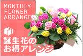 誕生花のお得アレンジ