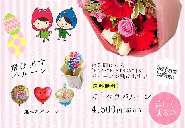 4月の誕生花 ガーベラ特集 花言葉「崇高な愛」「希望」「神秘」箱を開けたら「HAPPYBIRTHDAY」のバルーンが飛び出す♪