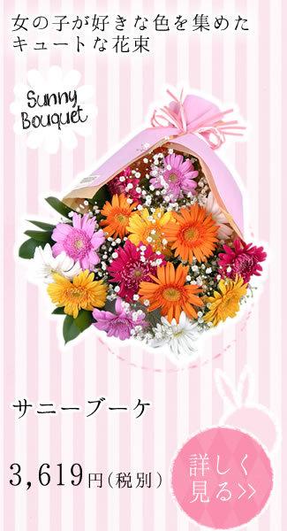 女の子が好きな色を集めたキュートな花束 サニーブーケ