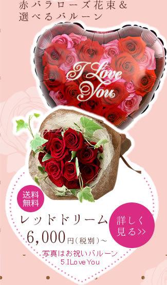 レッドドリーム 赤バラローズ花束&選べるバルーン