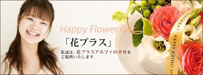 「花プラス」私達は、花プラスアルファの幸せをご提供いたします。