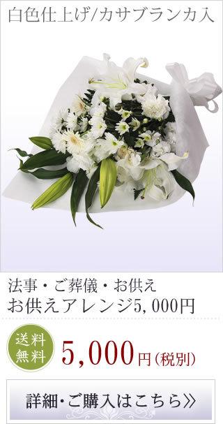 お供え花束 5000円
