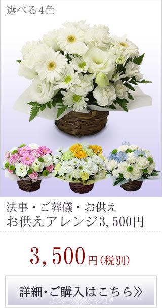 お供えアレンジ 3500円