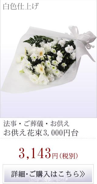 お供え花束 3500円