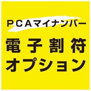 大洲市 PCA PMNWARIFUOP PCAマイナンバー電子割符オプション, 日の出工芸社 9efd08bf