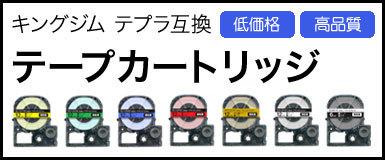 キングジム テプラ互換 テープカートリッジ