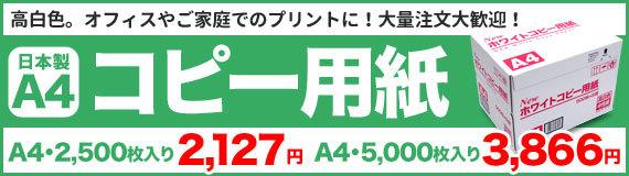 日本製紙 日本製コピー用紙 ハイホワイト 高白色・中性紙 A3 A4 B4 B5
