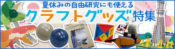 夏休みの自由研究にも使える クラフト系特集!