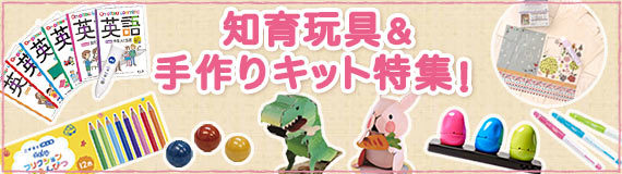 知育玩具&手作りキット特集!