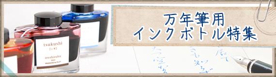 万年筆用インクボトル特集!
