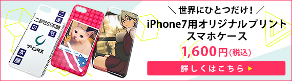 iPhone7用 オリジナルプリント ハードケース 側面印刷対応版 写真だけ用意すればOK