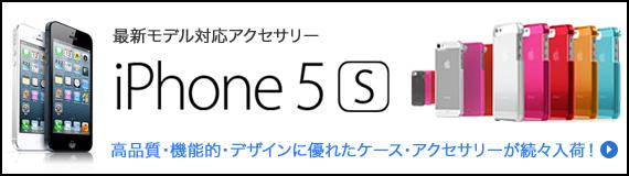 2012年発売モデル「iPhone5」対応アクセサリーが続々入荷!