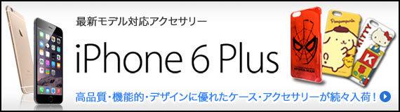最新モデル「iPhone6s Plus」対応アクセサリーが続々入荷!