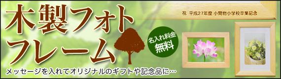 ギフトや記念品におすすめ!名入れができる木製フォトフレーム!送料無料・数量限定です。