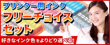 お好きな色のインクを自由に選べる「フリーチョイス」がお得!