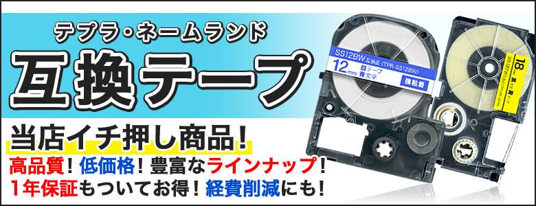 テプラ・ネームランド・ピータッチ 互換テープ