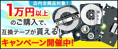 1万円以上ご購入の対象者様に互換テープカートリッジをプレゼント!