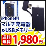 マルチ充電器&USBメモリー 16GB
