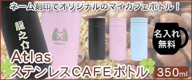 コーヒーを美味しく持ち運び!ネーム刻印でオリジナルのマイカフェボトル!