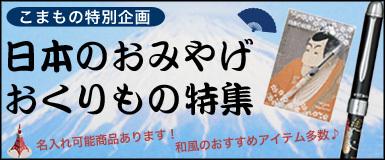 日本のおみやげ&おくりもの特集