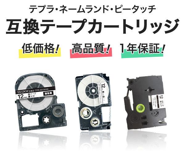 テプラ・ネームランド・ピータッチ互換テープカートリッジ!低価格・高品質・1年保証!