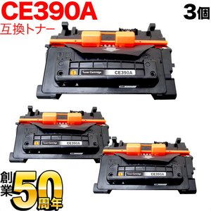 即日発送 HP用 HP 90A (CE390A) 互換トナー 互換トナー 3本セット HP用 ブラック ブラック 3個セット【送料無料】お得な3個セット!コストパフォーマンス抜群のHP 90A (CE390A) 互換トナーです。, 安藤ミシン商会:95428a1d --- parker.com.vn