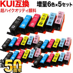 【正規通販】 KUI-L6CL-L エプソン用 KUI クマノミ 互換インク 超ハイクオリティ顔料 増量 6色×5セット 増量6色×5セット, ニューヨークスタイル アイゾーン 5b6e370b