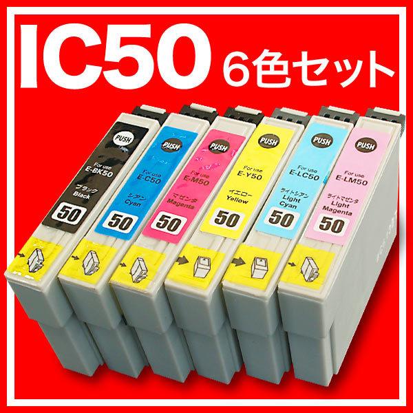 IC50互換インク6色セット
