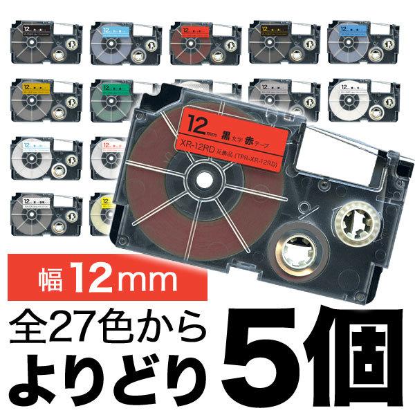 カシオ ネームランド 互換 テープカートリッジ 12mm ラベル フリーチョイス(自由選択) 全14色【メール便送料無料】 色が選べる5個セット