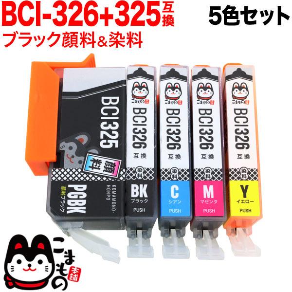 BCI326・325互換5色セット