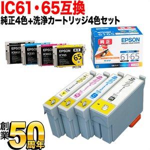 注目の IC61・IC65 エプソン用 純正インク 4色セット+洗浄カートリッジ4色用セット 純正インク&洗浄セット, 港木材 9957eaf3