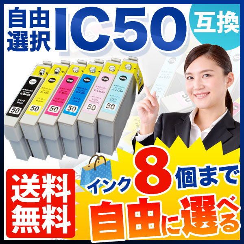 エプソン IC50互換インクカートリッジ 選べる8個セット フリーチョイス【メール便送料無料】