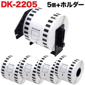 ブラザー用 ピータッチ DKテープ (感熱紙) DK-2205 互換品 長尺紙テープ(大) 白 62mm×30.48m 5個セット+ホルダー1個
