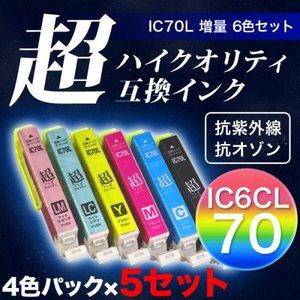 【メール便無料】 IC6CL70L 6色×5セット 増量 エプソン用 IC70 互換インク 互換インク 超ハイクオリティ 増量 6色×5セット 増量6色セット×5【メール便送料無料、サポート付】互換インクも品質で選ぶ時代! IC70互換インク(6色×5パック)IC6CL70互換, VENICE:09209b2c --- cartblinds.com