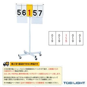 【超特価sale開催】 [TOEI(トーエイ)[TOEI(トーエイ) オールスポーツ設備・備品][送料別途]得点板JR4(B-2643), すまいるまこ:e32b4725 --- ancestralgrill.eu.org