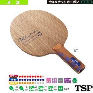 [TSP 卓球ラケット]ウォルナット カーボン/WALNUT CARBON/ストレート(026535)