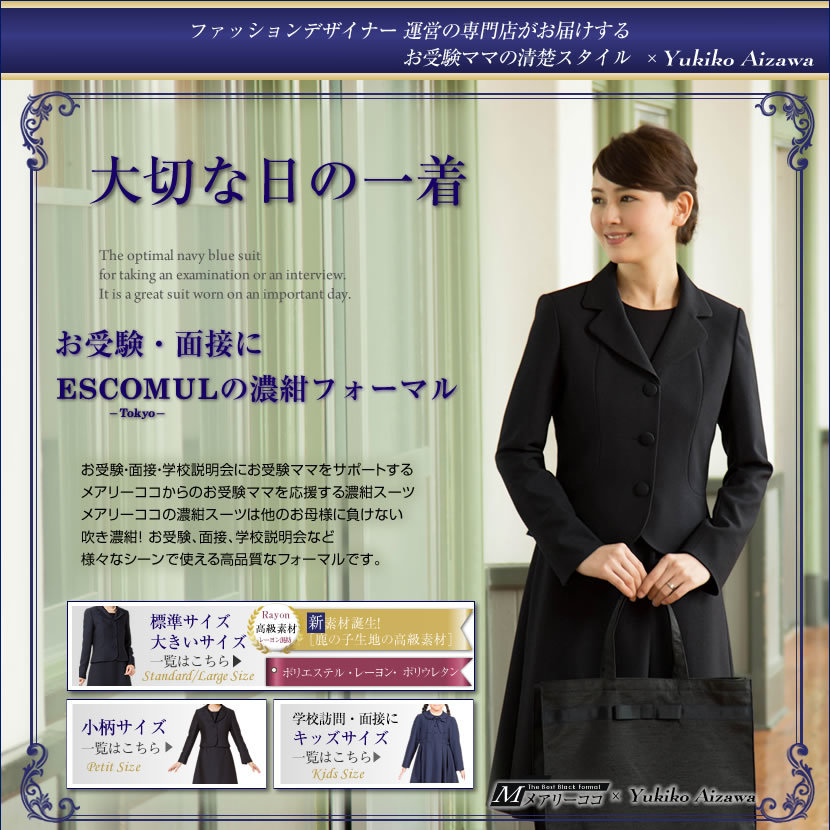 d4942bf1ae8f2 メアリーココ(MaryCoco) お受験、面接に最適!!濃紺スーツの商品一覧 ...