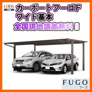値引 LIXIL カーポート 基本48-57型 W4827×L5701 フーゴFワイド ポリカーボネート屋根材, coco fille TOKYO 0fd3ec7d