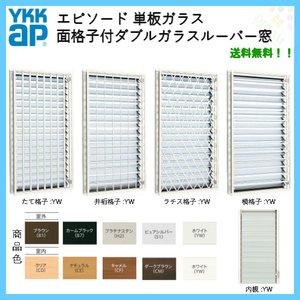 円高還元 樹脂とアルミの複合サッシ 面格子付ダブルガラスルーバー窓 03613 W405×H1370 YKK YKKap エピソード YKKap 単板ガラス ykkap W405×H1370 ykk YKK 装飾窓 断熱 アルミサッシ 樹脂とアルミの複合サッシ!, 和室リフォーム本舗:00222c9a --- seed.getarkin.de