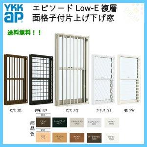 一番人気物 樹脂とアルミの複合サッシ エピソード 面格子付片上げ下げ窓 06909 06909 W730×H970 樹脂とアルミの複合サッシ YKKap エピソード Low-E複層ガラス バランサー式 YKKAP ykk 樹脂アルミサッシ 断熱 遮熱 装飾 飾り 窓, MALIBU WIG SHOP:a15e8192 --- mashyaneh.org