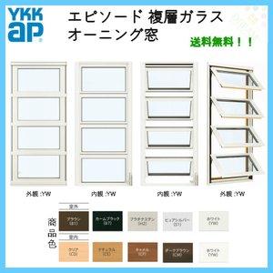 感謝の声続々! 樹脂とアルミの複合サッシ オーニング窓 03609 W405×H970 YKKap エピソード PG, アサンテサーナ(クラフトと食品) f44a20ed
