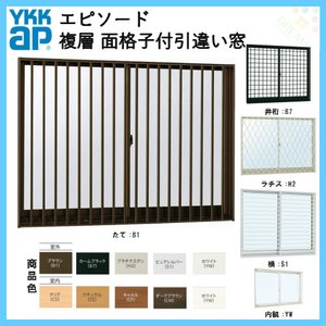 割引購入 YKK エピソード 2枚建 面格子付引き違い窓 半外付型 16509 W1690×H970mm YKKap 樹脂アルミ複合サッシ 引違い窓 交換 リフォーム DIY, BLAZONRY 1a632a03
