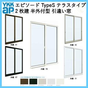 樹脂とアルミの複合サッシ 2枚建 引き違い窓 半外付型 テラスタイプ 18318 W1870×H1830 引違い窓 YKKap エピソード Type S