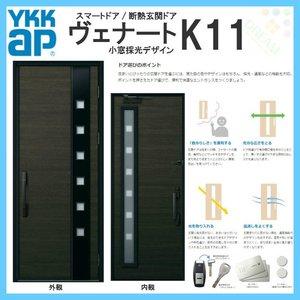 ykk 玄関ドア ヴェナート D4仕様 K11 片開き戸 片開きドア W922×H2330mm 手動錠仕様 Cタイプ ykkap YKK 断熱玄関ドア リフォーム DIY