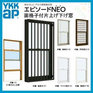 適切な価格 樹脂アルミ複合サッシ 面格子付片上げ下げ窓 バランサー式 高断熱 03609 エピソードNEO W405×H970mm YKKap 複層ガラス エピソードNEO 複層ガラス 装飾窓 高断熱 高遮熱 アルミ樹脂複合窓 家族みんなにやさしい あたらしいアルミ樹脂複合窓, ティーエスパーツ:572ab203 --- frmksale.biz