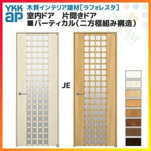 人気 YKKAP ラフォレスタ 戸建 室内ドア 片開きドア バーティカル(二方框組み構造) JEデザイン 錠無 錠付 枠付き 建具 扉, 正規激安 925b2913