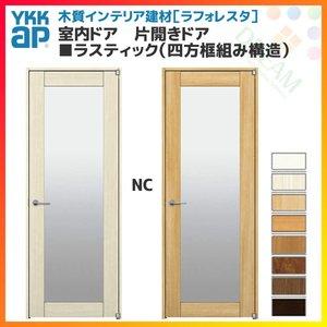 一番の YKKAP NCデザイン ラフォレスタ 戸建 建具 室内ドア 片開きドア ラスティック(四方框組み構造) NCデザイン 錠無 錠付 枠付き 枠付き 建具 扉 YKKAP製の室内ドア、片開きドア, SCRIPT:f7bed878 --- pyme.pe