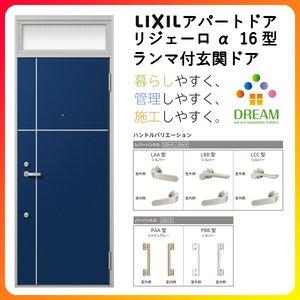 最高品質の アパート用玄関ドア LIXIL LIXIL W785×H2225mm リジェーロα K6仕様 16型 ランマ付 W785×H2225mm リクシル/トステム アルミ枠 玄関サッシ アルミ枠 本体鋼板 リフォーム DIY アパート用玄関ドア LIXIL リジェーロα K3仕様 31型 ランマ無 W785×H1912mm 玄関サッシ アルミ枠 本体鋼板, Rio Planet:c7f86f59 --- restaurant-athen-eschershausen.de