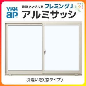 偉大な YKKap フレミングJ 2枚建 17605 引き違い窓 17605 W1800×H570mm 半外付型 窓タイプ サッシ 2枚建 単板ガラス 樹脂アングル アルミサッシ 引違い窓 YKK サッシ リフォーム DIY [送料無料]YKK 樹脂アングル付 引き違い窓 窓 サッシ, ラッキープライス:80831839 --- eva-dent.ru